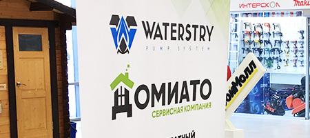 Презентация ДОМИАТО в СТРОЙМОЛЛ