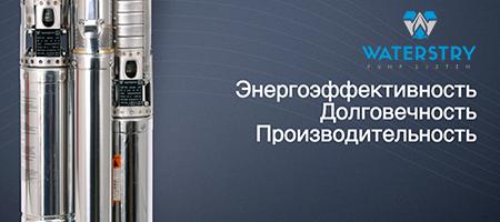Официальный дилер и сервис партнер WATERSTRY