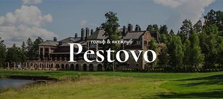 Благодарность от гольф & яхт клуба Pestovo