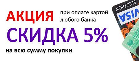 Скидка при оплате картой 5%