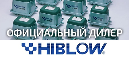 Официальный дилер марки HIBLOW