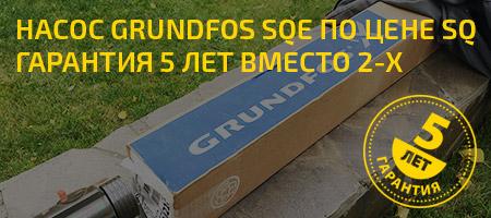 Акция на насос Grundfos SQE