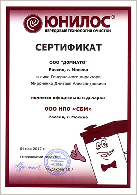 Сертификат ЮНИЛОС