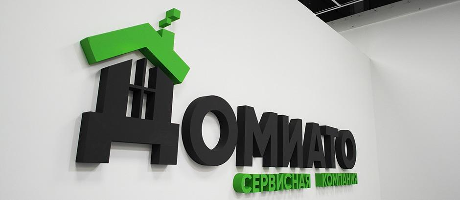 Логотип компаниии ДОМИАТО в шоу-руме