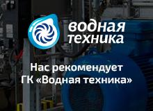Нас рекомендует ГК Водная техника