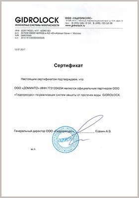 Сертификат GIDROLOCK