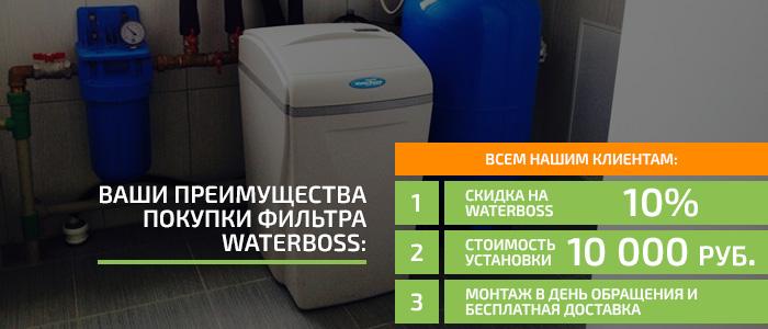 Преимущества покупки фильтра WaterBoss