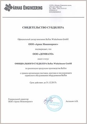 Сертификат Reflex