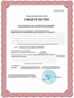 Свидетельство о регистрации ДОМИАТО
