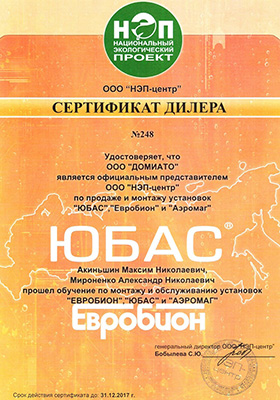 Сертификат ЮБАС