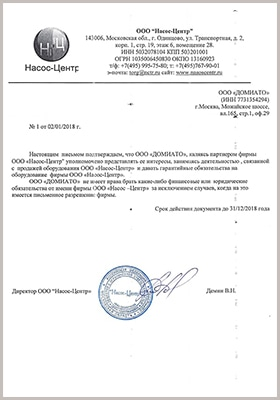 Сертификат ЭЦВ