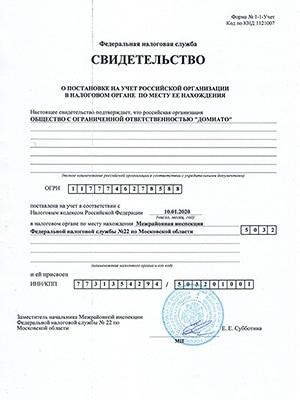 Свидетельство о регистрации ДОМИАТО 2020 год