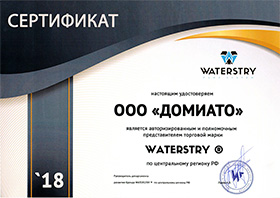 Сертификат WATERSTRY