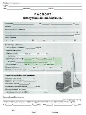 паспорт на скважину