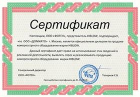 Сертификат HIBLOW
